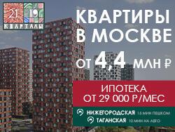 Квартиры в Москве от 4,4 млн рублей в ЖК «21/19» Готовые и строящиеся корпуса с отделкой
